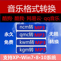 NetEase cloud ncm QQ music qmc cool I kwm cool dog kgm format converter to mp3 free download software
