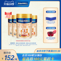 (618 Lohas Day)Friso Meisu Jiaer imported Childrens milk powder from the Netherlands 3 900g * 4 cans
