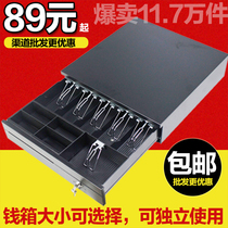 405 five-grid three-file lock cash box Cash box Cash register cash box Supermarket cash register cash cabinet Independent use drawer