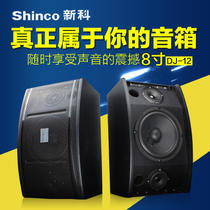 Shinco/Xinke DJ-12 Family KTV Audio 8-inch Cabinet High Power Conference Activity Karaok