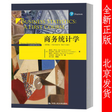Business Statistics A First Course 7ed/Levine Classic Statistics Textbook by Renmin University of China Press