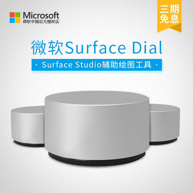 Microsoft/Microsoft Surface Dial Tablet Accessories Studio Module Drawing Assistant