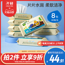 Baby wipes Large package Newborn baby hand and mouth special wet wipes Soft wet wipes with cover 80 pumping 8 packs