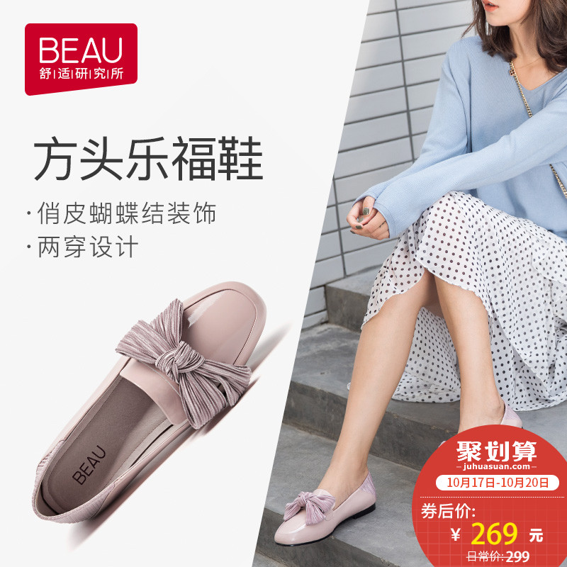 BEAU Harajuku lazy shoes women's leather loafers women 2018 new autumn fashion British square head flat shoes