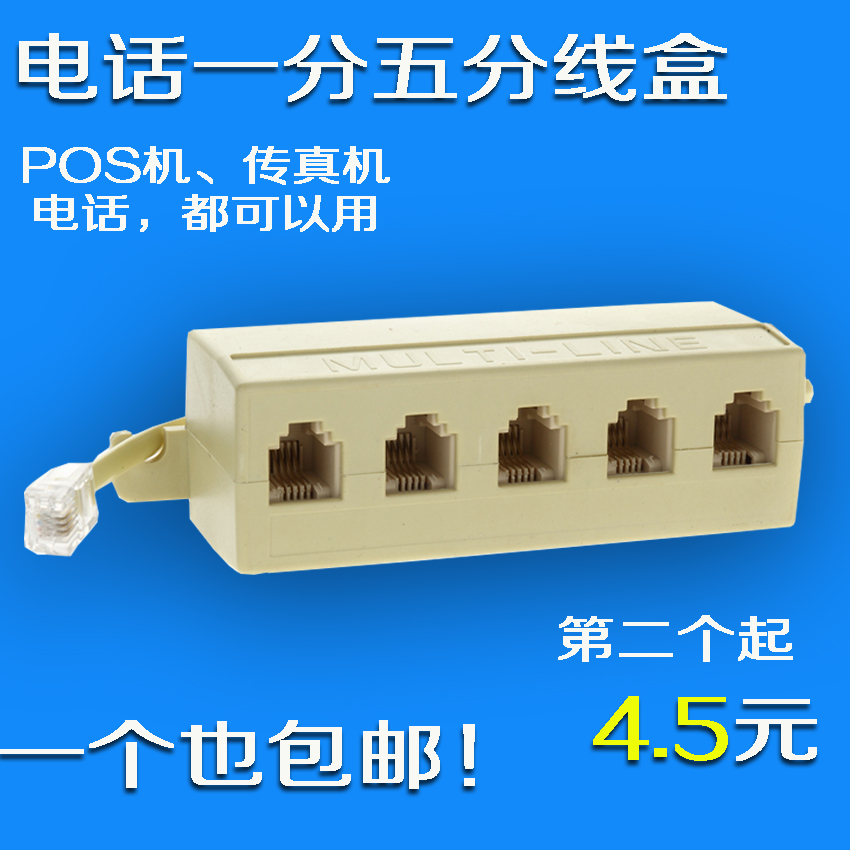 [The goods stop production and no stock]Free shipping! Telephone Five-minute Transfer Connector One-minute Transfer Five-minute Distributor Telephone Distributor 1-minute Five-minute Transfer Connector