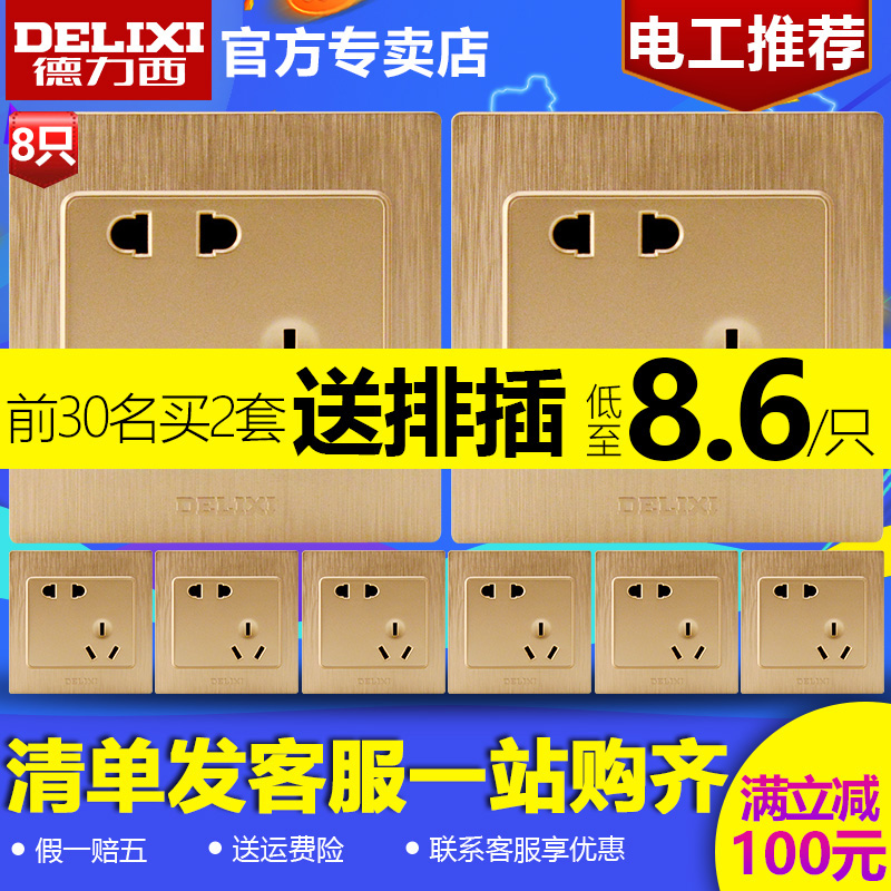 Delicious switch socket gray-black household five-hole wall socket panel multi-hole switch 86 concealed switch