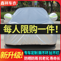 Car clothing car cover sun protection rain four seasons general heat insulation special thickened car cover full cover outside the dust cover car cloth