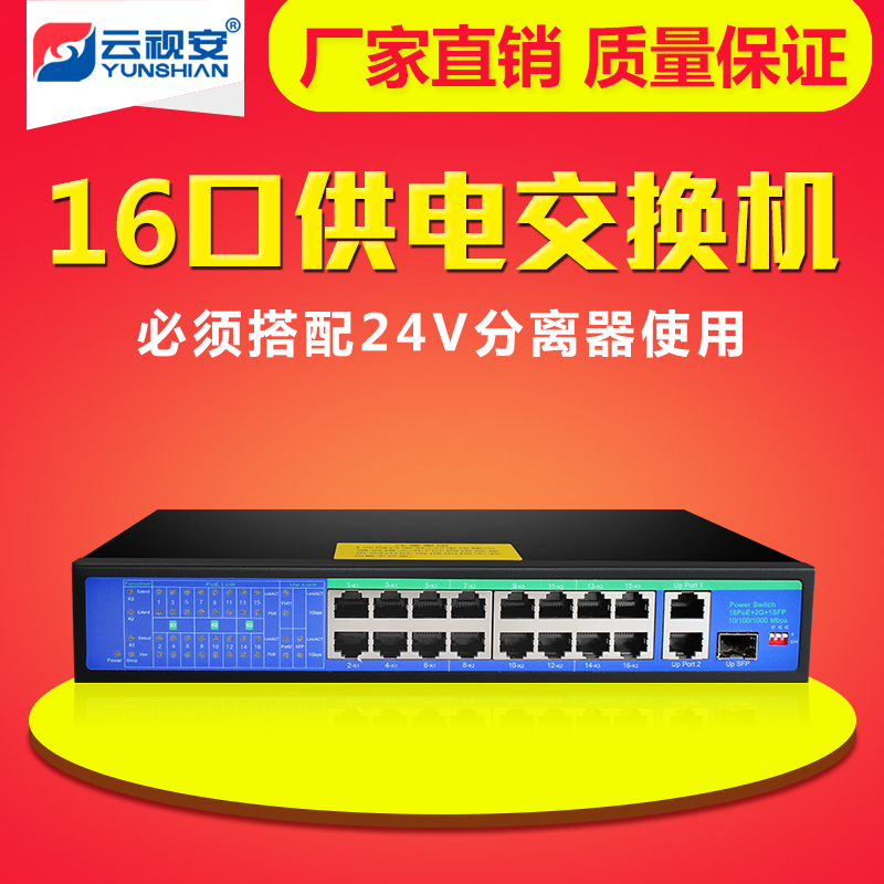 Yunshian 16+2 port built-in DC24v power supply 16 port IPC power supply poe network data transmission switch