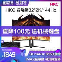 HKC GX329Q 32 1500R Surface 2K resolution 144Hz refresh rate competitive game display