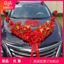 Yuanxi Chinese-style main wedding car decoration car head flower Chinese wind wedding flower car decoration full set of supplies