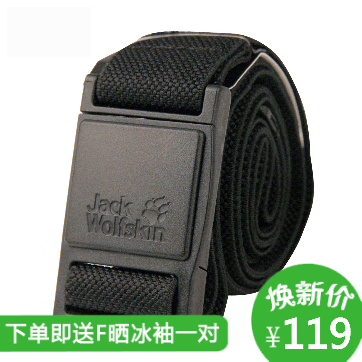 [The goods stop production and no stock]JACKWOLFSKIN / wolf claw belt unisex outdoor professional belt 8001761/8001751