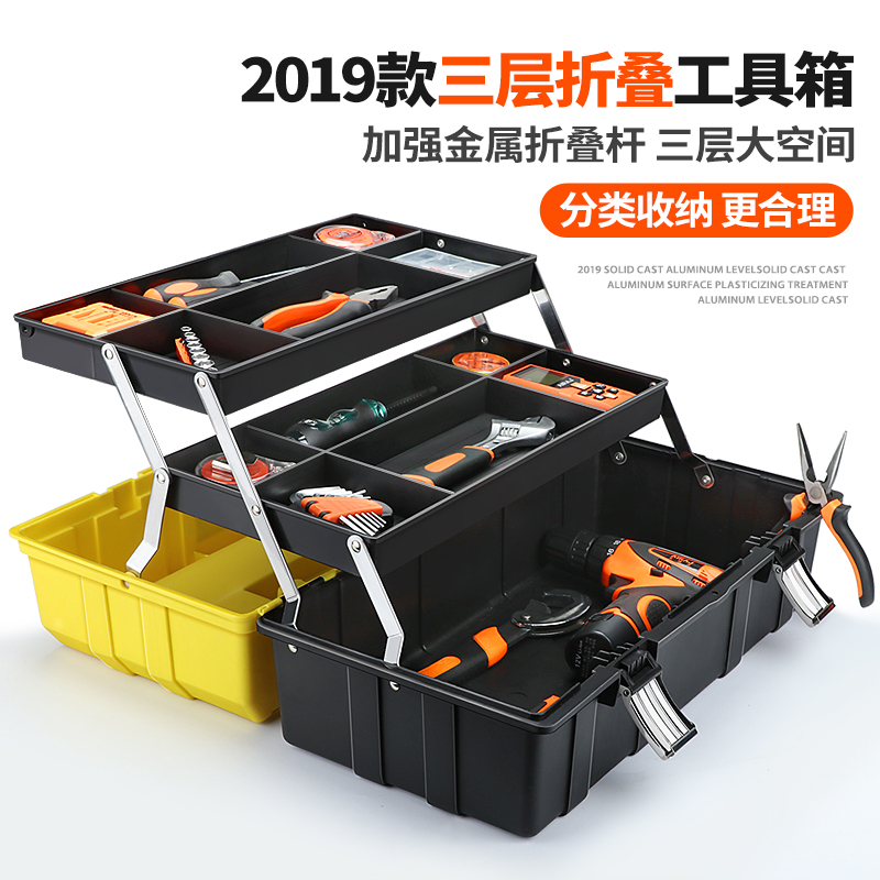 Three layer folding toolbox large multi-function maintenance portable electrical box household hardware storage car box