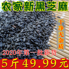 In 2020, Xinnong will produce 5 jin black sesame, edible fresh oil, sesame, raw sesame and cereals