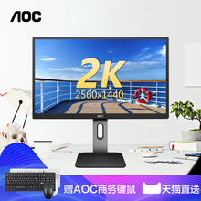 AOC Q27P1U 27 inch 2K high definition desktop commercial display IPS game 32 design drawing computer LCD PS4 super clear display screen lifting and rotating wall hanging 24