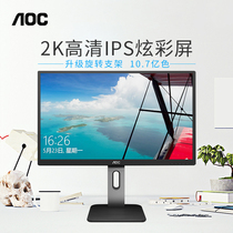 AOC Q27P1U 27 pouces 2K HD Moniteur de bureau IPS game design Dessin Photographie ordinateur LCD PS4 ultra clear Écran de visualisation ascenseur montage mural rotatif 24