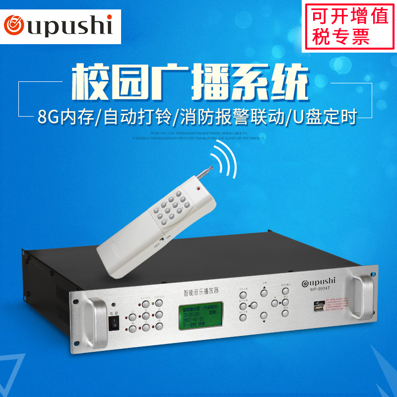 Ops MP-9904T campus public broadcasting regular player intelligent music system MP3 ringing host