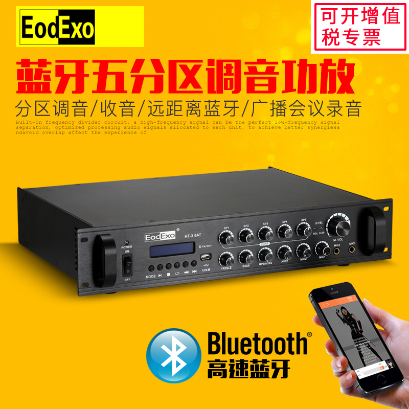 EodExo HT-1.2AT Bluetooth Five-Zone Tuning Broadcasting Power Amplifier Background Music Fixed Voltage Combined Power Amplifier