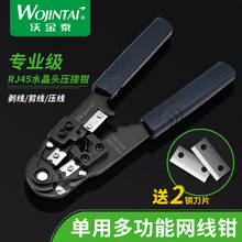 Wokingtai single-purpose wire clamp network wire clamp RJ45 crystal head clamp wire clamp tool with stripping function