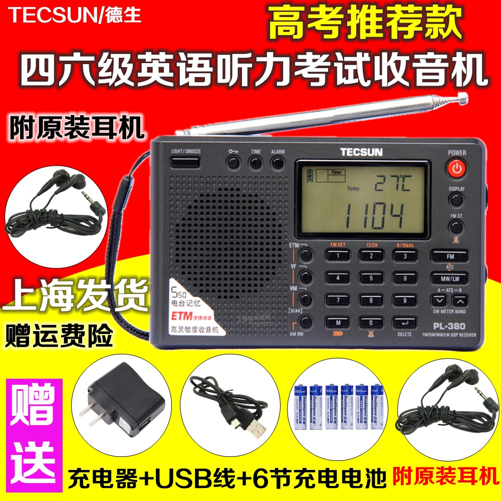 Tecsun/ Taksun PL-380 Full Band Old People Broadcasting Class 46 Hearing College Entrance Examination Radio