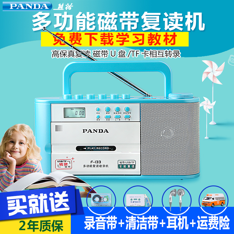 PANDA/Panda F-133 Recorder Duplicator Tape Machine English Duplicator Plug U Disk MP3 Rotary Recorder