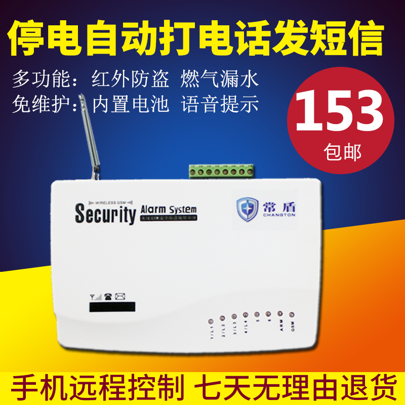 GSM power failure alarm 220v power off SMS alarm phone mobile phone remind remote alarm anti-theft call