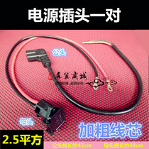 Electric tricyle power plug Male battery plug connector battery wire 2.5 square