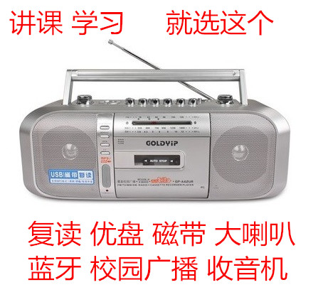 Jinye tape cassette recorder, old-fashioned recorder, repetition of excellent disc recorder, multi-function teaching and learning of radio