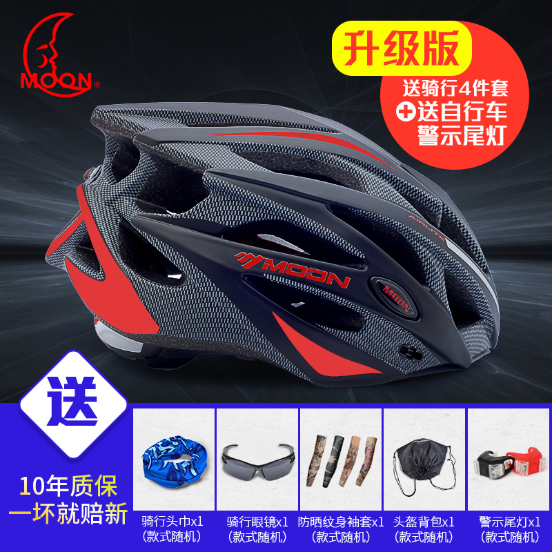 MOON integrated helmet mountainous road bicycle helmet riding equipment for men and women