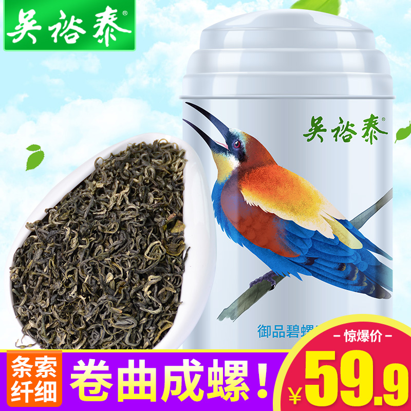 Wu Yutai, China's old brand, New Tea Rain in 2019, Dongting Mountain Tea Green Tea 50g Biluochun Tea