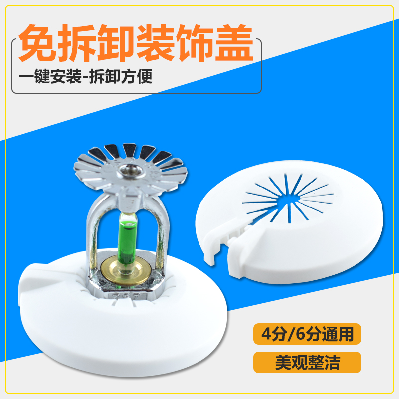 Removal-free lower sprinkler head protective cover Fire sprinkler head decorative cover Undersprinkler-free decorative cover shielding