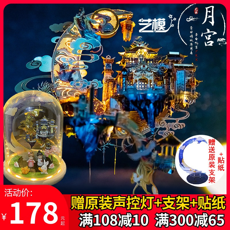 Art model Moon Palace 3D three-dimensional puzzle metal fitting model diy hand-crafted adult decompression birthday gift girl