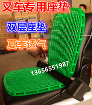 Special cushion for double-deck plastic ventilated forklift in summer