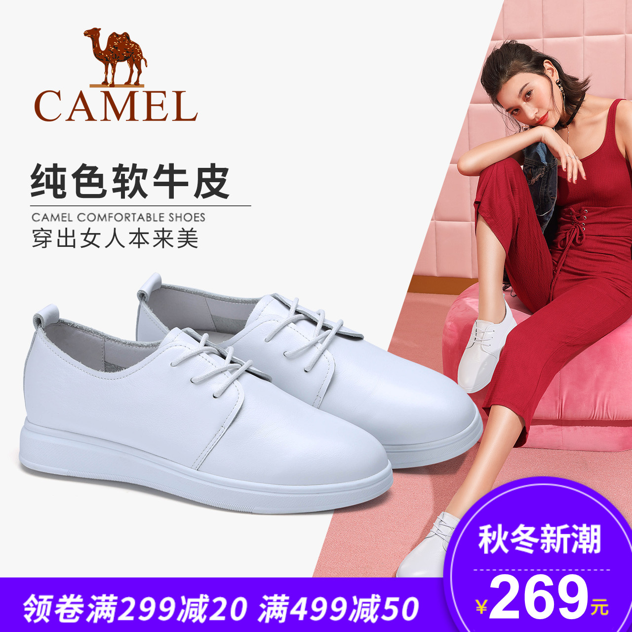 Camel women's shoes 2018 autumn light cushioning fashion white shoes female outdoor leisure commute student leather shoes