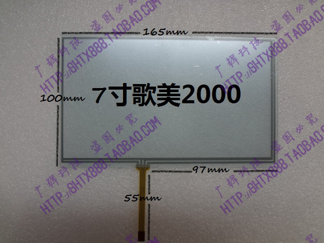 7-inch Gemei gm2000 Touch Screen Locomotive Navigation Learning Machine Industrial Computer Equipment Outside Screen