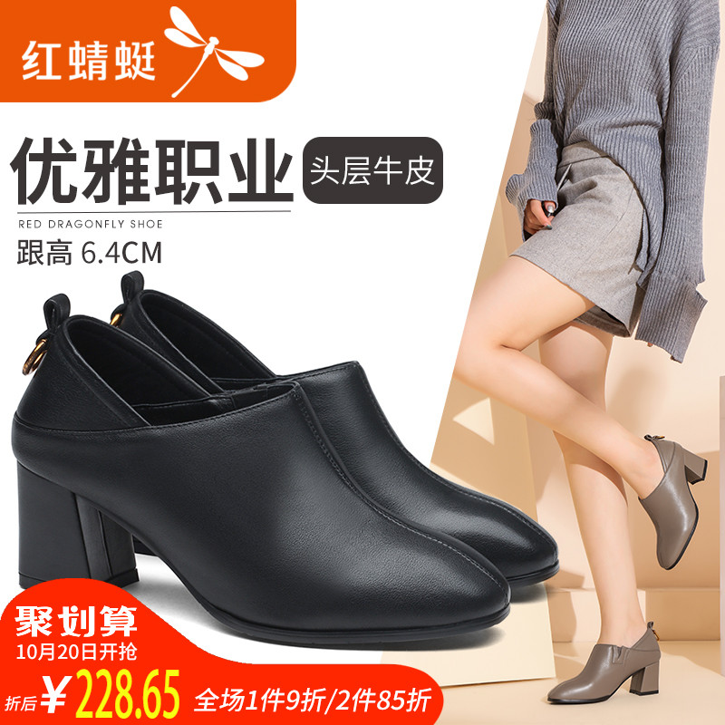 Red 蜻蜓 women's shoes 2018 new autumn leather fashion simple thick with elegant set foot deep mouth single shoes high heels