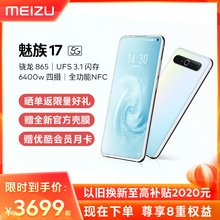 Order to send Youku VIP+ free shell film Meizu Meizu 17 Snapdragon 865 new product 5G flagship 6400w four-camera fast charge gaming phone official flagship store genuine student smartphone