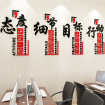 Company office staff team culture wall decoration inspiration wall posted slogan 3D three-dimensional acrylic wall posted