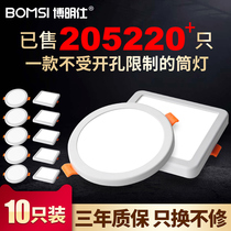 Ultra-thin downlight led lights embedded spotlights household Ceiling ceiling hole lights square hole lights porch hallway aisle