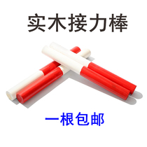 Baton track and field competition special relay race red and white wood baton solid wood anti-slip kindergarten baton