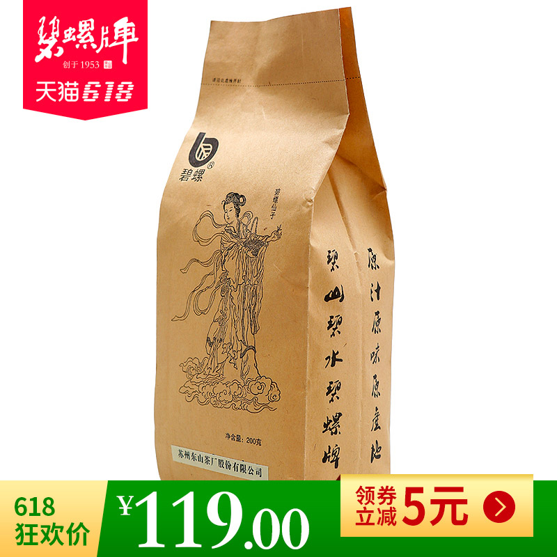 Biluo Brand New Tea, Dongting, Suzhou, Biluochun 2019, 200g Green Tea, Dongshan Tea Factory