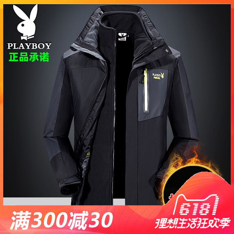 Playboy Jackets men's three-in-one two-piece winter removable spring thin section large size breathable mountaineering clothes