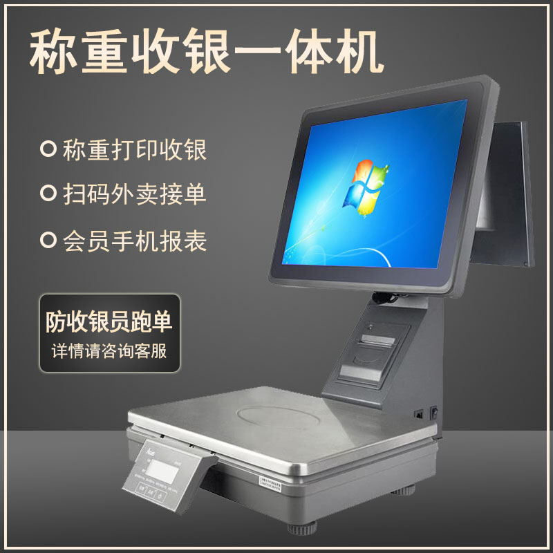 Five-star cash register All with scale fruit snack shop commercial touch double screen sweep code electronic scale滷 vegetable cooked vegetable fresh supermarket weighing cash register pastry convenience store cash register system