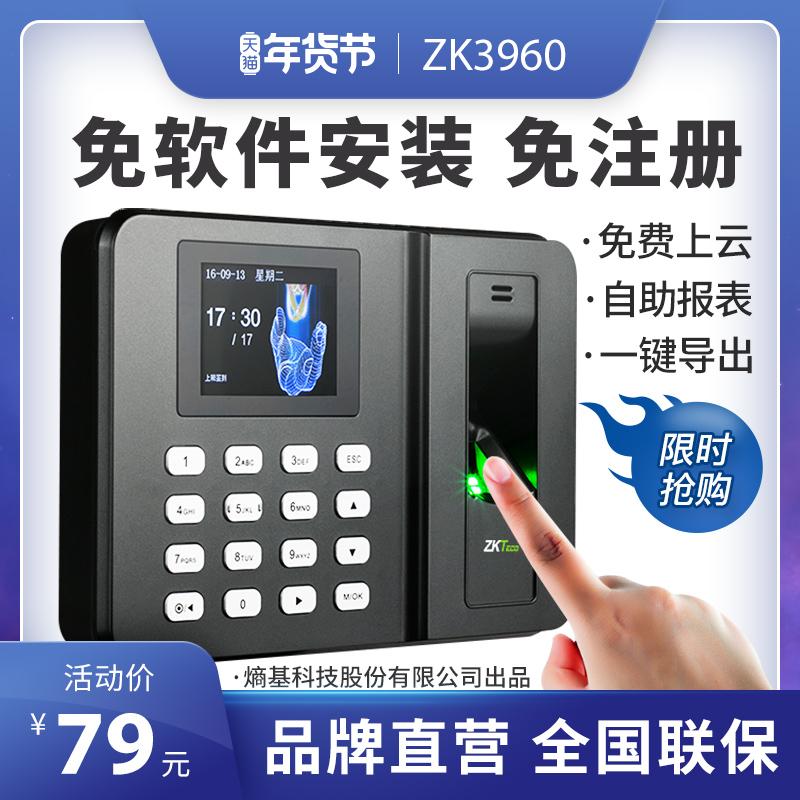 ZKTeco entropy technology zk3960 fingerprint clock punching machine employees go to work check-in machine puncher off-duty smart identifier All fingerprint students class attendance check-in