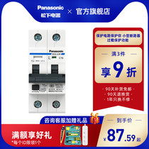 Panasonic air switch BDE63R series 2P16A-63A leakage circuit breaker air switch with leakage protection
