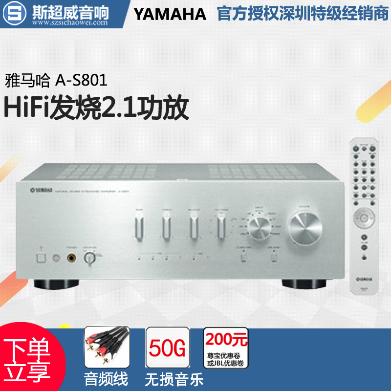 Yamaha/Yamaha A-S801 Hi-Fi Stereo Power Amplifier