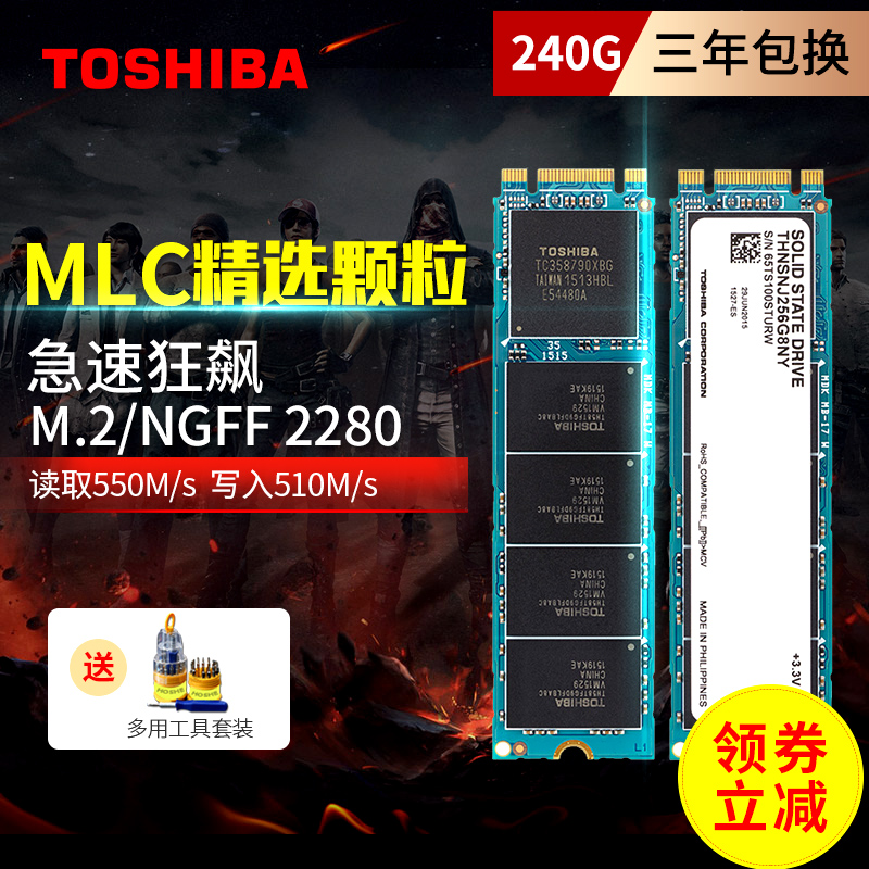 Toshiba Q200 EX M.2 2280 SSD NGFF 240G notebook desktop computer solid state hard disk MLC