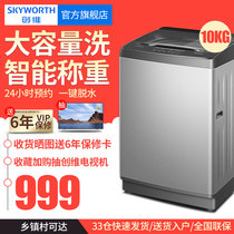 Skyworth 10 kg automatic household washing machine large capacity KG automatic washing machine t100q