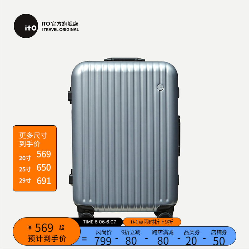 Ito tie-rod case, commercial aluminium frame suitcase, baggage, silver gray new color suitcase, universal wheel for men and women