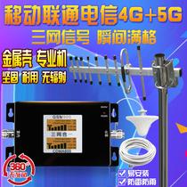 双显示屏三网合一电信移动联通2G3G4G5G手机信号增强器接收放大器