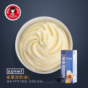 Clever Chef Baking _ Nestle Light Cream 250 мл Торт, украшающий животное, забитое молоко